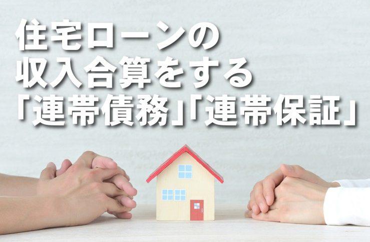連帯 債務 住宅 ローン